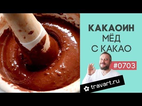 КАКАОИН - какао с медом ПП рецепты с медом Домашние сладости ТРАВАРТ Андрей Протопопов