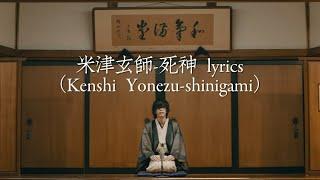 米津玄師-死神(Kenshi Yonezu-shinigami)lyrics 中/日/羅字幕