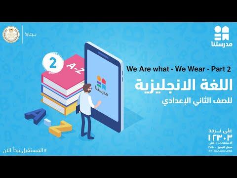 We Are what - We Wear | الصف الثاني الإعدادي | English - Part 2