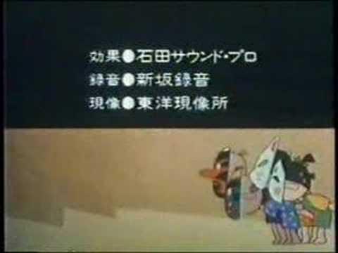 Γιαπωνέζικα παραμύθια (τίτλοι τέλους)