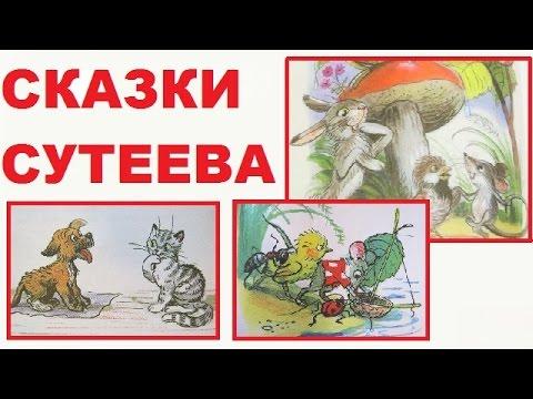Сборник аудиосказок для самых маленьких. Сутеев+Ссылка на книгу.