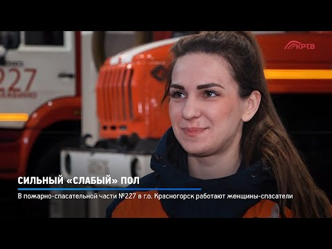 В пожарно-спасательной части №227 в г.о. Красногорск работают женщины-спасатели