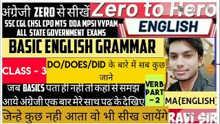 Do/Does/Did के बारे में सब कुछ Zero to Hero English एकदम basic से सीखें ENGLISH with Ravi sir - Download this Video in MP3, M4A, WEBM, MP4, 3GP