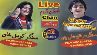 Full Dukhi Song Singer Irfan Ali chan and komal khan post by Chan production