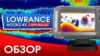 Эхолот Lowrance HOOK2-4x Bullet GPS від компанії CyberTech - відео