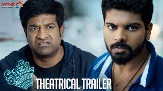 Mathu Vadalara Trailer
