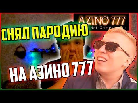 24 12 2018 азино777