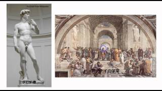 中学社会:歴史ルネサンスと宗教改革