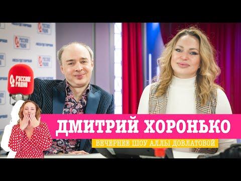 Дмитрий Хоронько в Вечернем шоу с Аллой Довлатовой