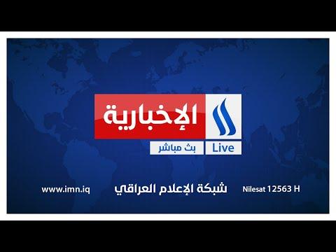 شاهد بالفيديو.. المفوضية تواصل عد وفرز الأصوات ورئيس الوزراء يحذر من السياقات غير القانونية في الاعتراض في نشرة ال12