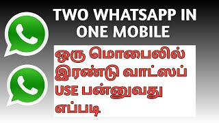 How to use two whatsapp in one mobile Tamil /how to use dual whatsapp in android in tamil 2020