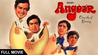 ANGOOR Full Movie HD  Bollywood Comedy Movie  Sanjeev Kumar  Deven Verma  Moushumi