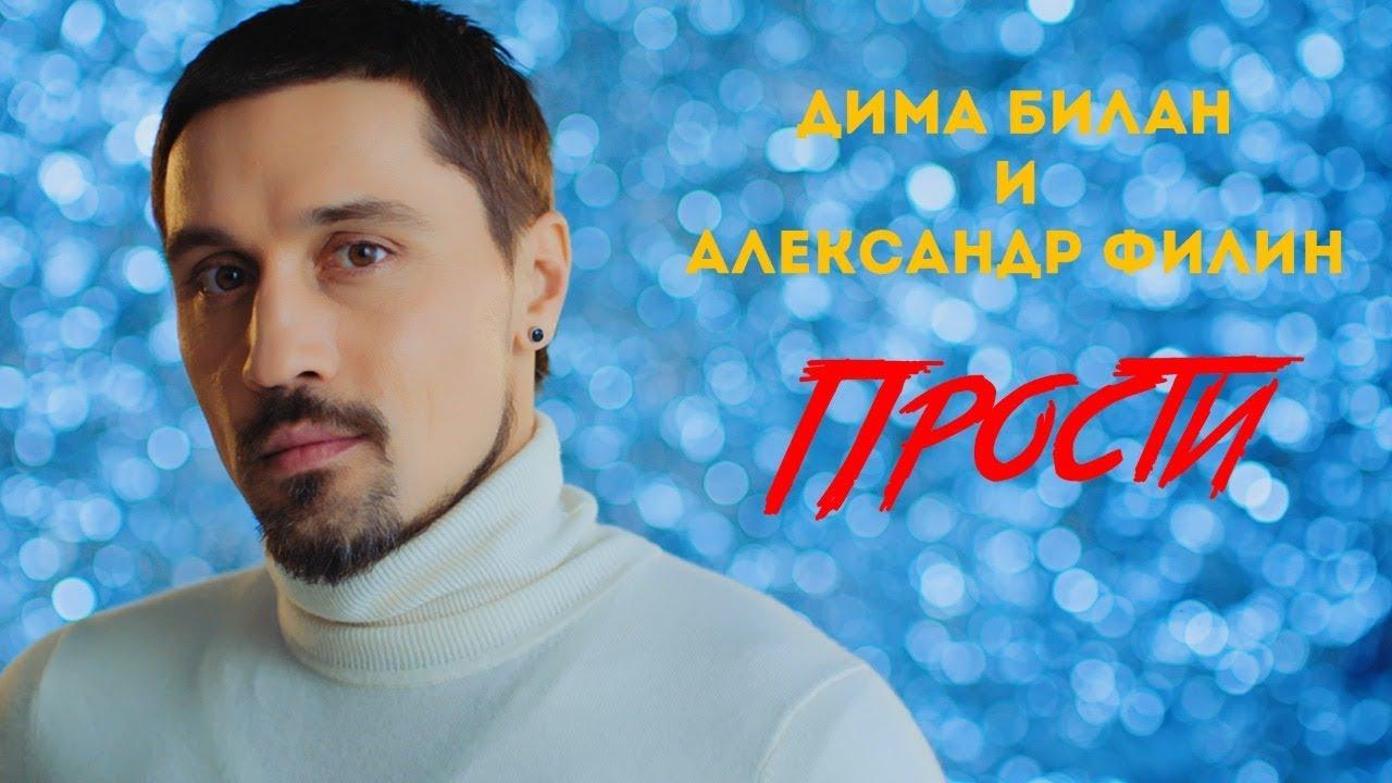 Дима Билан и Александр Филин — Прости (OST Лебединое озеро)