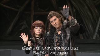 新感線☆RS『メタルマクベス』disc2囲み取材尾上松也大原櫻子