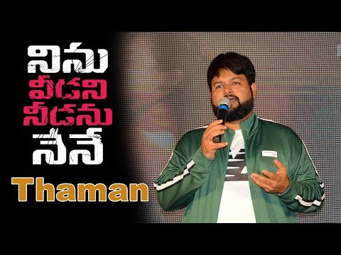 Thaman At Ninu Veedani Needanu Nene Thanks Meet
