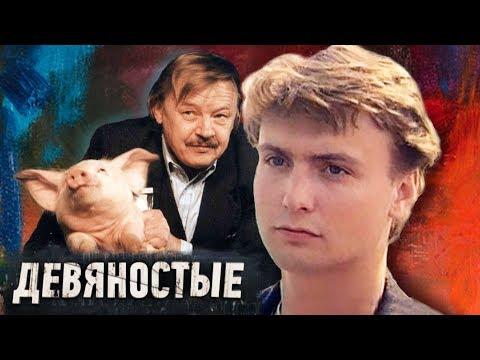 , title : 'Безработные звезды. Девяностые (90-е) | Центральное телевидение'