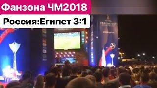 Фанзона ЧМ2018 футбол ⚽️ Россия- Египет счёт 3:1 победа❗️матч 19.06.2018г.