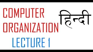 Computer Organisation in Hindi | INTRODUCTION