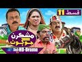 Mashkiran Jo Goth EP 19 | Sindh TV Soap Serial | HD 1080p