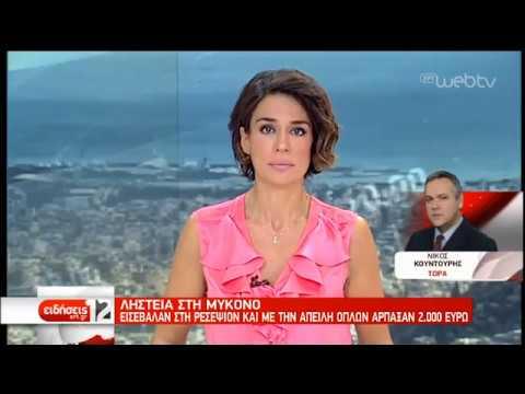 Θρασύτατη ληστεία σε ξενοδοχείο της Μυκόνου | 23/08/2019 | ΕΡΤ