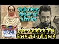 Subedar Joginder Singh New Movie of Gippy Grewal - Full Detail of Release and Cast