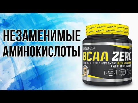 BiotechUSA BCAA  Zero – комплекс аминокислот BCAA в порошковой форме
