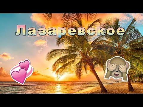 VLOG: Отдых на море 2018/Лазаревское/часть 2