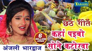 Anjali Bhardwaj छठपूजा गीत  2020 || कहाँ पाइबो सोने के कटोरवा ||  Chhath Puja Geet 2020