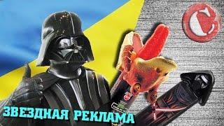 """Странная реклама по """"Звездным войнам"""" [Голубой яд #5]"""
