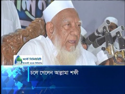 হেফাজতে ইসলামের আমির আল্লামা শাহ আহমদ শফী আর নেই | ETV News