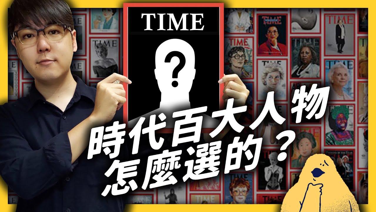 入選時代雜誌百大影響力人物,真的很厲害嗎?「影響力」該怎麼被衡量?|志祺七七