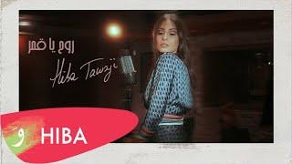 Hiba Tawaji - Rouh Ya Amar / هبه طوجي - روح يا قمر [Official music video]