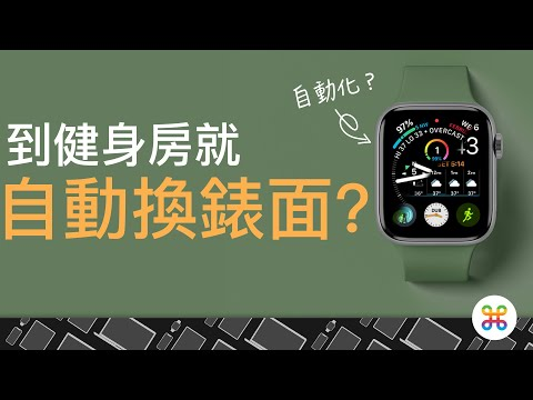 Apple Watch 自動再進化!到了時間、地點就自己換錶面?