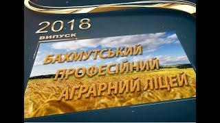 Выпускной Бахмутского профессионального аграрного лицея. Бахмут 26.06.2018.