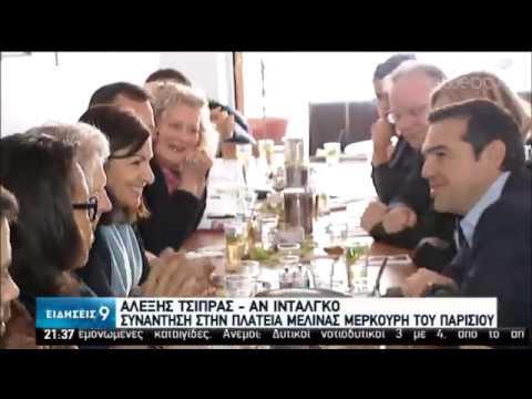 Συνάντηση Τσίπρα-Ινταλγκό στο Παρίσι | 19/02/2020 | ΕΡΤ