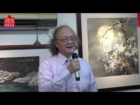 謝玉花彩墨創作展 大地情懷 中華新聞記者協會理事長 袁天明致詞