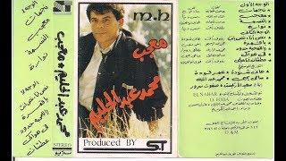 تحميل اغاني النجم محمد احمد النسمه تحضن ليالينا MP3