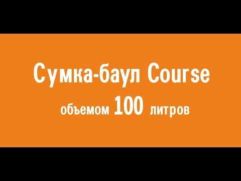 Сумка-баул Course объемом 100 литров