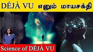 Déjà Vu என்றால் பூர்வ ஜென்ம நினைவா, Parallel Universe நிகழ்வா??