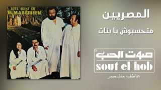 متحسبوش يا بنات فرقة المصريين تحميل MP3