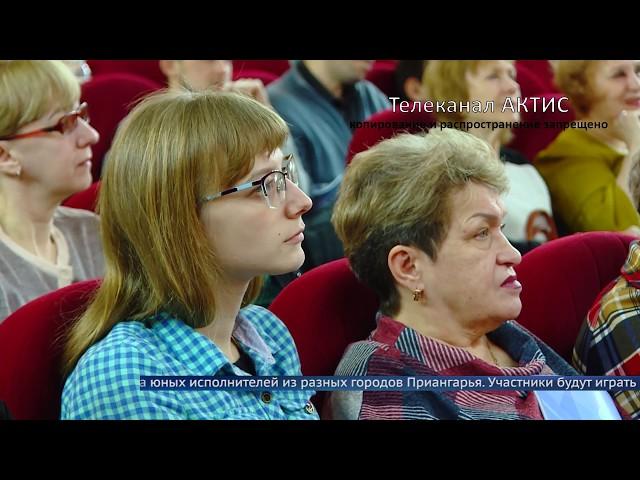 Звёзды Прибайкалья-2020