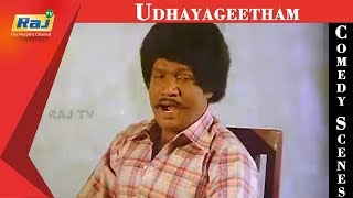 Udhaya Geetham Movie Comedy Scenes | Mohan | Revathi | Old Tamil Hits | RajTV