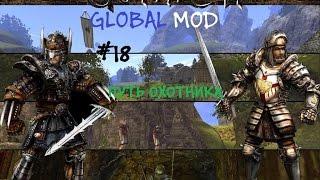 Путь охотника в Gothic II Global Mod # 18 Украденный ключ