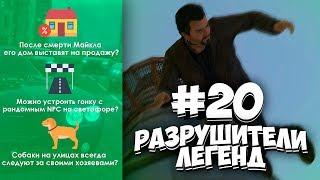 GTA 5 - РАЗРУШИТЕЛИ ЛЕГЕНД #20