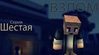 "Minecraft сериал: ""Взлом"" 6 серия. (Minecraft Machinima)"