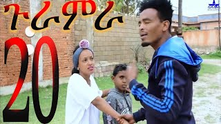 Star Entertainment New Eritrean Series 2019   ጉራምራ   Guramira   Part 20