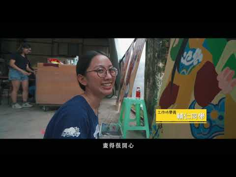 城鎮之心紀錄片-將才工廠