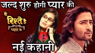 'Yeh Rishtey Hain Pyaar Ke' : Teaser Promo OUT | YRKKH Spin off | Rhea Sharma