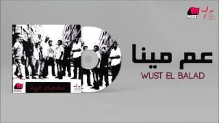 Wust El Balad - A'm Mina / وسط البلد - عم مينا تحميل MP3