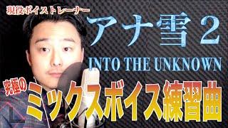 【わたくし歌います】アナ雪2のInto the Unknownカバー: 歌い方のポイントと歌ってみた感想【ミックスボイス練習曲】